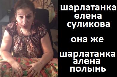 Невменяемая Алена Полынь пытается свою шарлатанскую шлюпку спасти Ueiz-e10